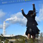 【イベント情報】2/4(日)14:00~「第9回High School Pitch」@南相馬