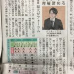 【活動報告】ふくしまインターンシップフォーラム