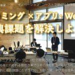 「イノベーション・コーストで学ぶ社会課題解決×プログラミング」開催決定!