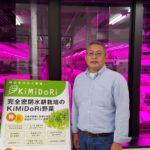 相双地区の輝く大人を伝えるプラットフォーム④ 「株式会社 KiMiDoRi(川内村)」
