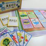 農業経営カードゲーム『農トレ』の販売を開始しました
