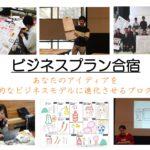 【学生対象】ビジネスプラン合宿の参加者募集を開始しました!
