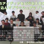 【学生対象】3/26-27 ビジネスプラン合宿の参加者募集中です!