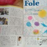 【団体の活動がみずほ総合研究所の雑誌に掲載されました!】